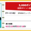 【ハピタス】ヘアサロン予約のEPARKビューティーで3,000pt(3,000円)!