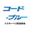 【コード・ブルー3rd】のネタバレ感想!キュンキュン&感動ポイントまとめ