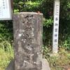 明治の日本を支えたカイコを祀る供養塔(横浜市泉区)