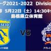 【リモート観戦 by MyCujoo】Fリーグ Div.2 2021 第1節 ポルセイド浜田×アグレミーナ浜松