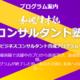 アクセンチュアの2019卒インターンシップ生向けWEBセミナー【マイナビTV】の議事録