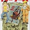 青年漫画の先駆けはモンキー・パンチの『ルパン三世』!?話題作『ルーザーズ』を紹介!