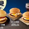 【マクドナルド】満月チーズ月見バーガー、月見バーガーを食べた感想