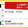 【ハピタス】松井証券 新規口座開設が期間限定1,190pt(1,190円)!