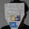 6月17日(金) 再生県外出張仮面