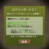 祝1300日ログイン!!!