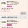宝くじ日記(令和3年・サマージャンボ)