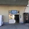 神町駅とネブラスカとブルーススプリングスティーンと高校同窓会