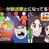 【トリックパクリ疑惑?】金田一少年の事件簿が放送禁止になった理由を漫画にしてみた(マンガで分かる)@アシタノワダイ