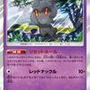 【ポケカ】ナイトユニゾンカードリスト判明!おすすめカードは!?