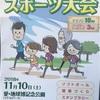 愛知県勤労者スポーツ大会10キロマラソンに参加してきました。