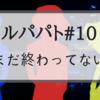 【ルパパト】10話「まだ終わってない」あらすじ&感想【ネタバレあり】