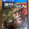 今更買ったゲーム「進撃の巨人」