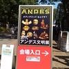【科博】古代アンデス文明展に行ってきました