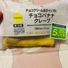 セブン:7プレミアム3層仕立ての濃厚チーズケーキ/チョコバナナクレープ/あじさい色のレモンゼリーと宇治抹茶のパフェ/もっちり食感(たまごチーズ・ツナオニオン