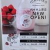 ICHIBIKO のイチゴミルク