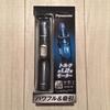 エチケットカッター(鼻毛・眉毛・耳・髭)ER-GN70 購入レビュー