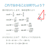 三角関数の問題と思っていたら,実は整数問題なのです!