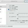 Yosemite on MacBook Proで日本語入力が死ぬほど遅い問題とその対処法