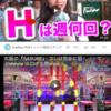 見だしたら止まらない無料動画アプリ TopBuzz Video