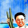北朝鮮の役割
