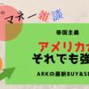 米中摩擦の中の、ARKの最新BUY & SELL