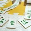 【4歳3ヶ月】ひらがな・カタカナ・漢字の学習方法、習得状況