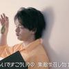 中村倫也company〜「二年前2019年5月10日」