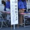 埼車協フェア出展しました。