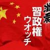 中国武漢・新型コロナウィルス(36)