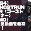 【初見動画】PS4【GHOSTRUNNER(ゴーストランナー) Demo】を遊んでみての評価と感想!【PS5でプレイ】