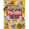 YouTuberヒカルさん コラボしたAppBankの株価S高で時価総額を17億円程動かす