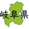 安い薬局ランキング【岐阜】地図に基本料をプロットしてみました(2018年)