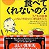 幼児の小食、好き嫌いは全然OK!とても正常です。