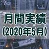 【取引記録】2020年5月の実績まとめ