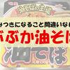 【2017.4発売】がっつりカップ麺ぶぶかの油そばを実食!