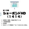 【銘柄分析】第10回 ショーボンドHD(1414)