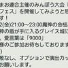 level.835【みん冒】くまお連合・くまフェス開催!!