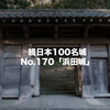 平山城でありながら海城?続日本100名城No.170「浜田城」に行ってきました!