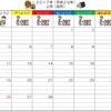 手作り療育グッズ~2月のカレンダー