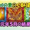 <UP>令和元年5月のぐるり森♪ みろくの里の新アトラクションも紹介!
