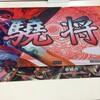 【三国志大戦TCG】東京の宴とか、大阪の宴とか