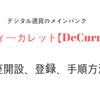仮想通貨ディーカレット【DeCurret】口座開設、登録、手順方法、流れ一覧