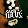 【ゴルフ】徹底できないボクの弱さ。