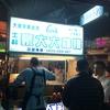 旅行記 台北 士林夜市へ (MRTの最寄駅は士林ではなく剣譚!)。その後MRT空港線でノボテル台北へ