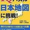 IQパズル 日本地図に挑戦!