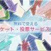 無料で使えるアンケート・投票サービス10選