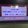 九州女子翼定期公演第二十三片 in TOKYO@AKIBAカルチャーズ劇場 レポート
