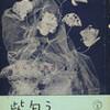 芥川賞辞退の高木卓と『むらさき物語』