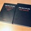 レイ・ダリオ『PRINCIPLES(プリンシプルズ)人生と仕事の原則』日本語版がついに発売、装丁もシブくて素晴らしい